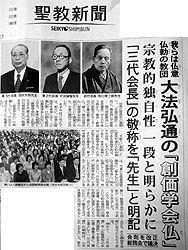 20161105聖教新聞1面