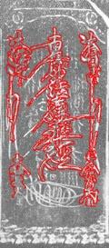 彫刻本尊と日禅授与漫荼羅を重ねた図