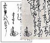 改竄された『諫暁八幡抄』