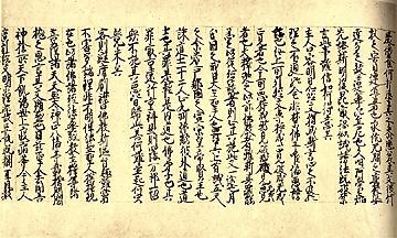 文応元年(1260年) 39歳 『立正安...