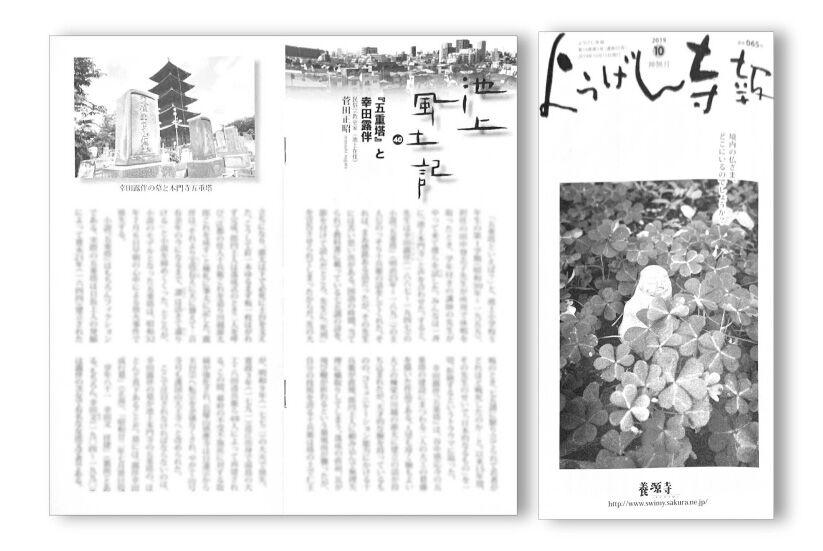 露伴 五重塔 幸田 幸田露伴の『五重塔』は塔の普請をめぐる二人の大工職人の話で…:東京新聞 TOKYO