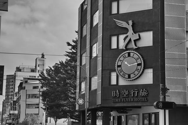 時空行旅 (Time Flyer Hotel)