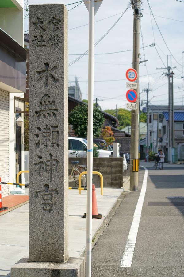 水無瀬神宮 ~ 若山神社(島本町散歩)2