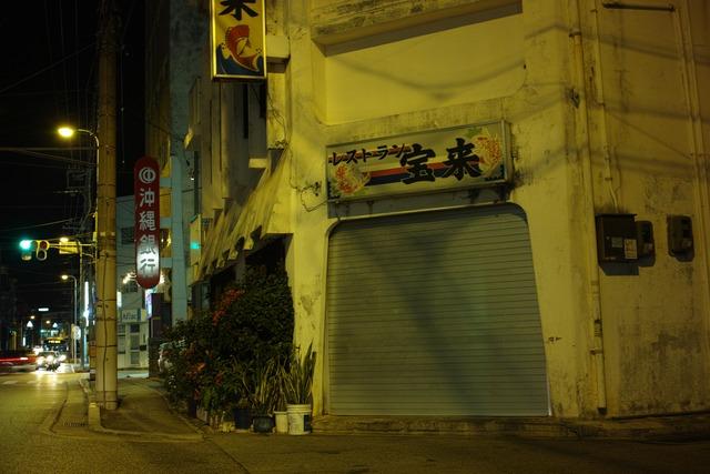 夜に蠢く沖縄