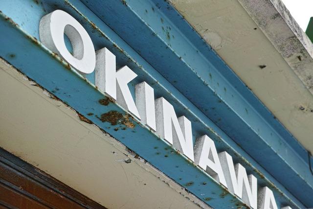 OKINAWAとは