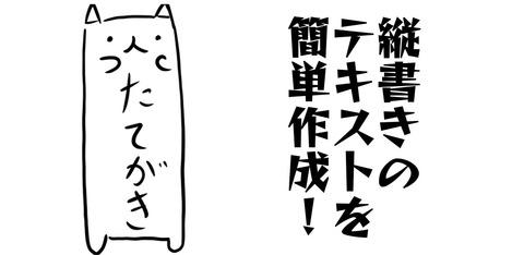 縦書き宣伝アイコン