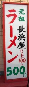 201404長浜屋看板