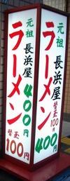 201303長浜屋