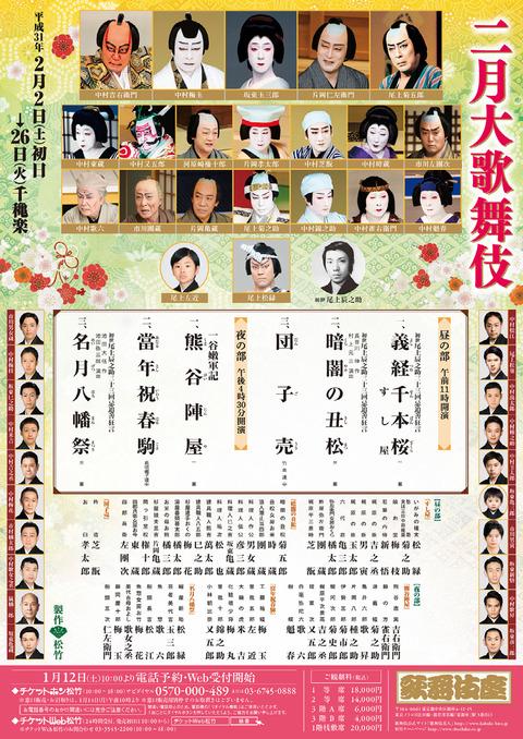 kabukiza_201902_fff_f330feebf46a183bdef6de1db7be89a8(2)