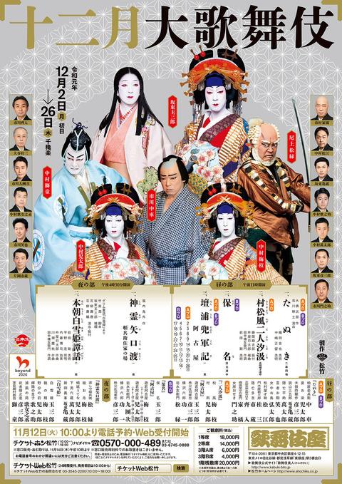 kabukiza1912_hh_82c99bdbb1c846febfff2dbf8b53ef1d