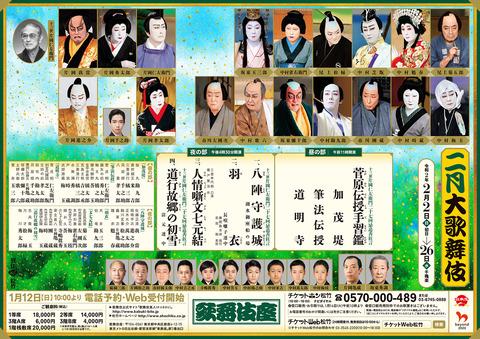 2002kabukiza_h_f11d97cc58aaf8786548df929510120e