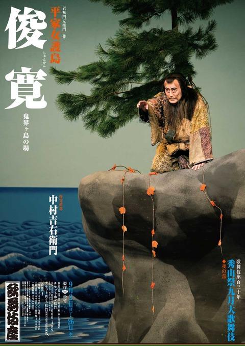 kabukiza09_shunkan