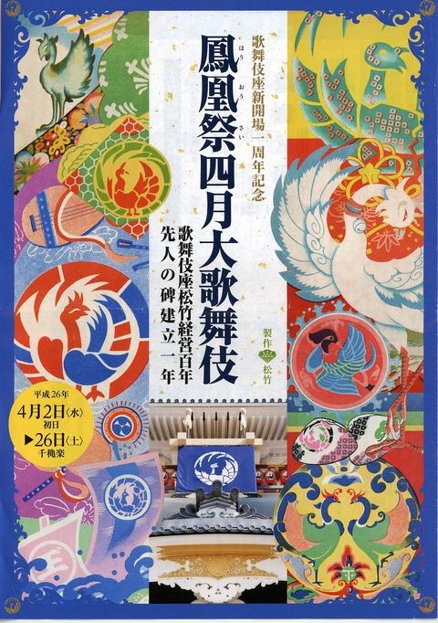 鳳凰祭四月大歌舞伎パンフ