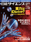 日系サイエンス2006,2