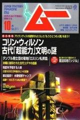 """""""ムー""""2006年 10月号"""