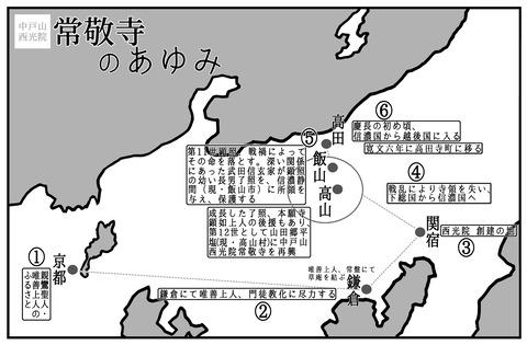 map常敬寺のあゆみ