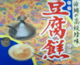 琉球王朝の珍味
