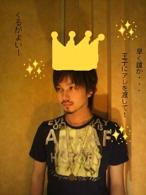 キラキラ王子様