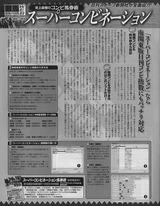 スーパーコンビネーション2012年10月号