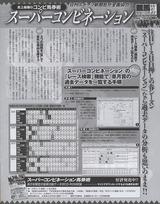 supercombi-5月号