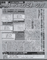 supercombi-7月号