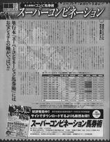 スーパーコンビネーション2013年1月号