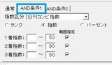 コンビネーション馬券術(南関東)2.jpg