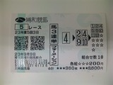 浦和5R.JPG