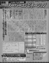 スーパーコンビネーション2012年12月号