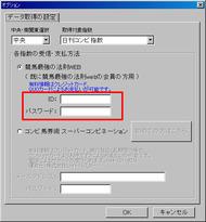 ID設定画面