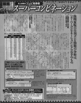 スーパーコンビネーション2012年11月号