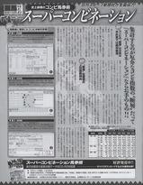 スーパーコンビネーション2012年9月号