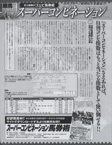 supercombi201203月