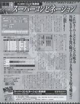 supercombi201204月