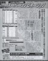 スーパーコンビネーション12年8月号