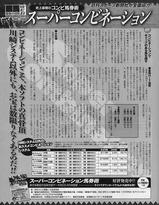 スーパーコンビネーション13年2月号