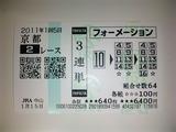 京都2R.JPG