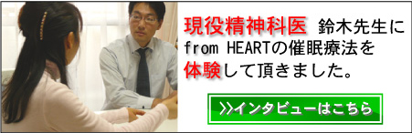 催眠療法・ヒプノセラピー・名古屋・前世療法・愛知・岐阜・三重・インタビューバナー4