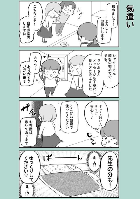 ベビシ四コマ漫画_出力_004