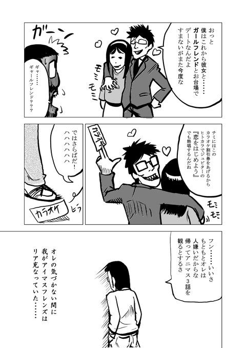 栗原漫画日記⑨0003