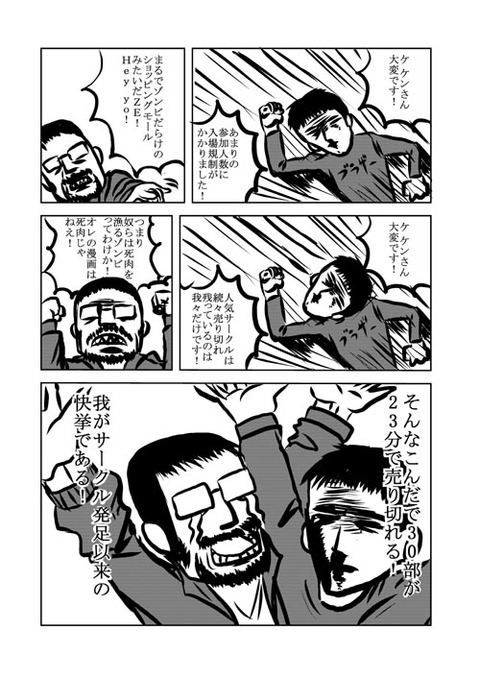 栗原漫画日記③0005