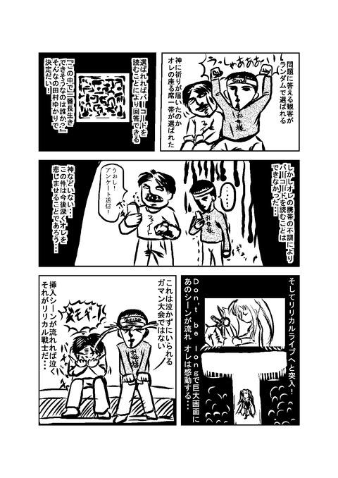 三浦サイラス日記①0005