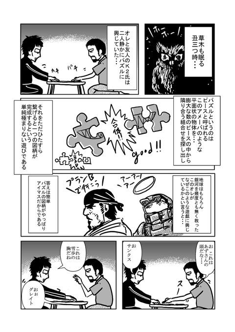 栗原漫画日記⑥0001