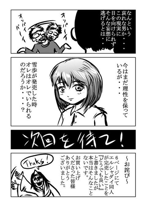 栗原漫画日記③0010