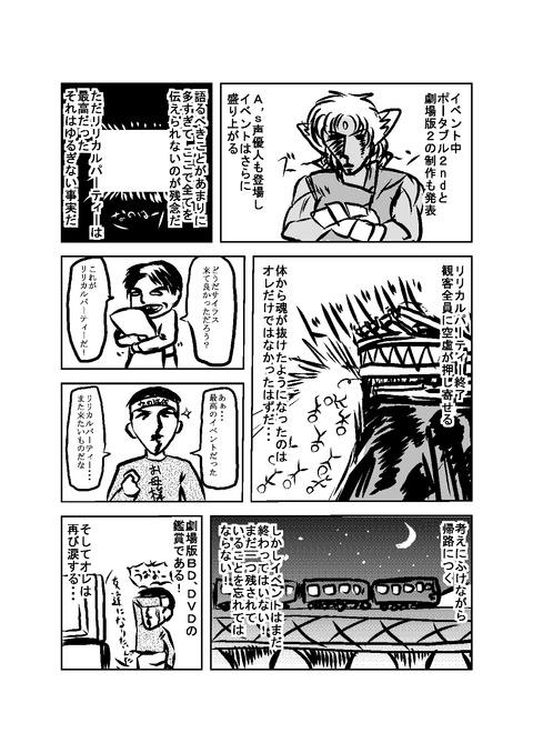 三浦サイラス日記①0006