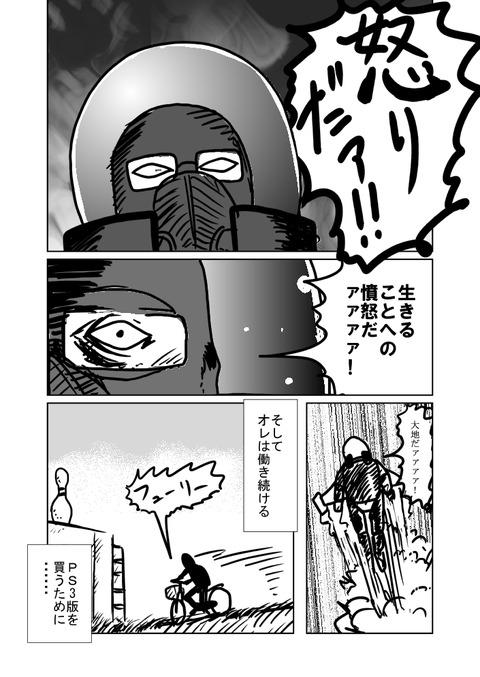 栗原漫画日記⑦0005