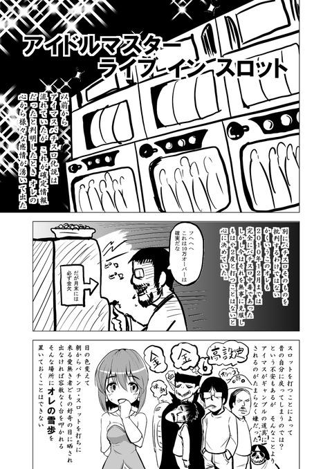 栗原漫画日記⑨0005