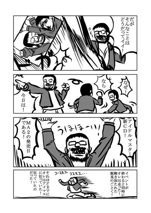 栗原漫画日記③0006