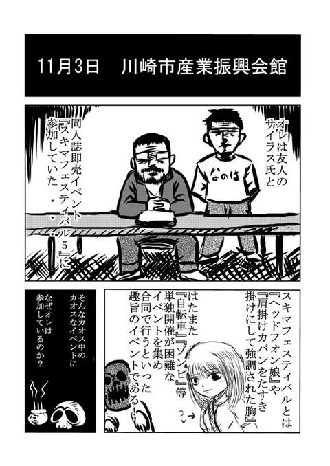 栗原漫画日記③0001