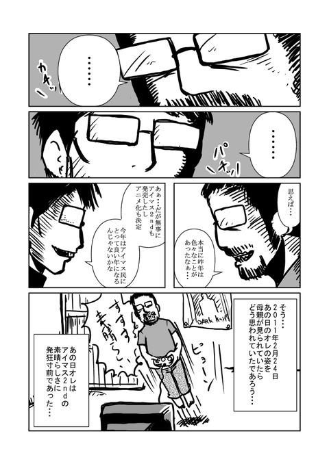 栗原漫画日記⑥0002